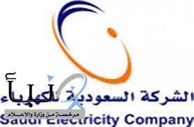 """""""السعودية للكهرباء"""": الفاتورة الثابتة الخيار الأمثل لتنظيم مصروفات المشترك"""