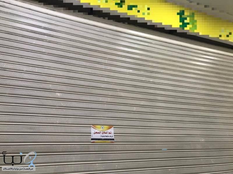 أمانة المدينة المنورة تُغلق 18 منشأة وتُشعر 100 أخرى مخالفة