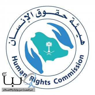 هيئة حقوق الإنسان: أنظمة المملكة كفلت الحريات المشروعة للمواطن والمقيم