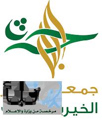جمعية البر بمحافظة الحرث توزع أكثر من ٤١٢٠ سلة غذائية