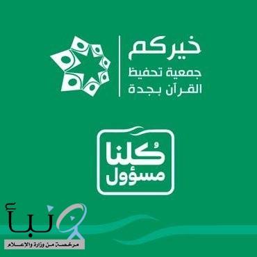 جمعية خيركم لتحفيظ القرآن الكريم بجدة تدشن أكاديمية القرآن عن بعد