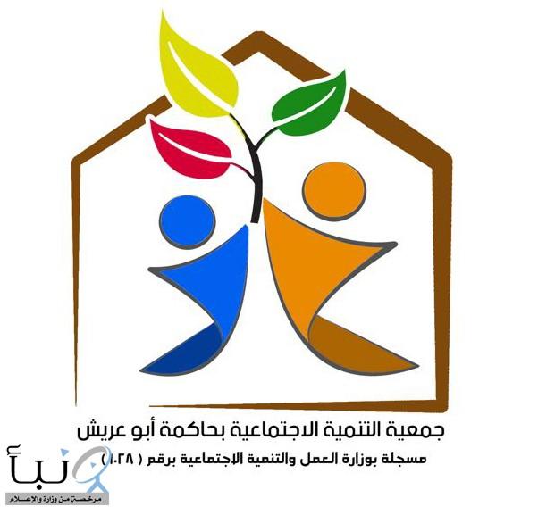 جمعية التنمية بحاكمة أبوعريش تنفذ العديد من المبادرات التطوعية