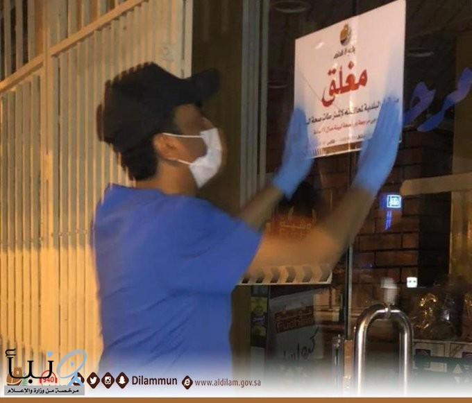 بلدية محافظة #الدلم  تغلق  ٩ محلات تجارية،