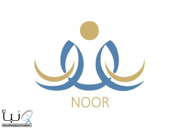إعلان نتائج نهاية العام الدراسي للطلاب والطالبات عبر #نظام_نور