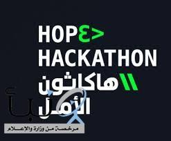 15 مشروعاً فائزاً بجوائز هاكاثون الأمل الدولي