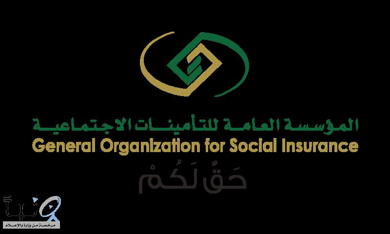التأمينات الاجتماعية تمكن عملائها من الوصول إلى جميع خدماتها بنسبة 100%