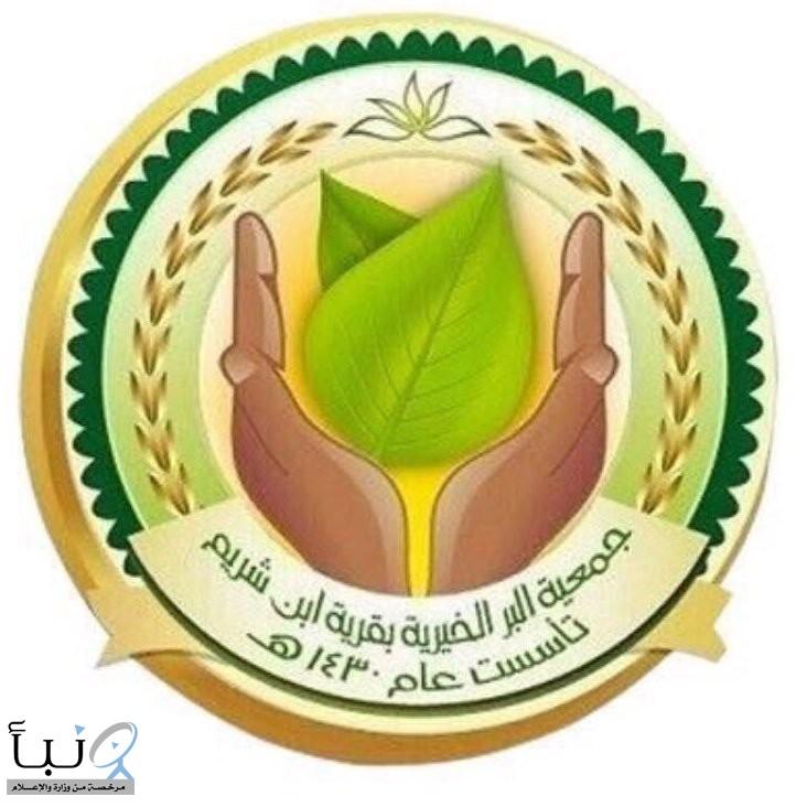 جمعية البر #بالشريم توزع 100 وجبة ساخنة يومياً