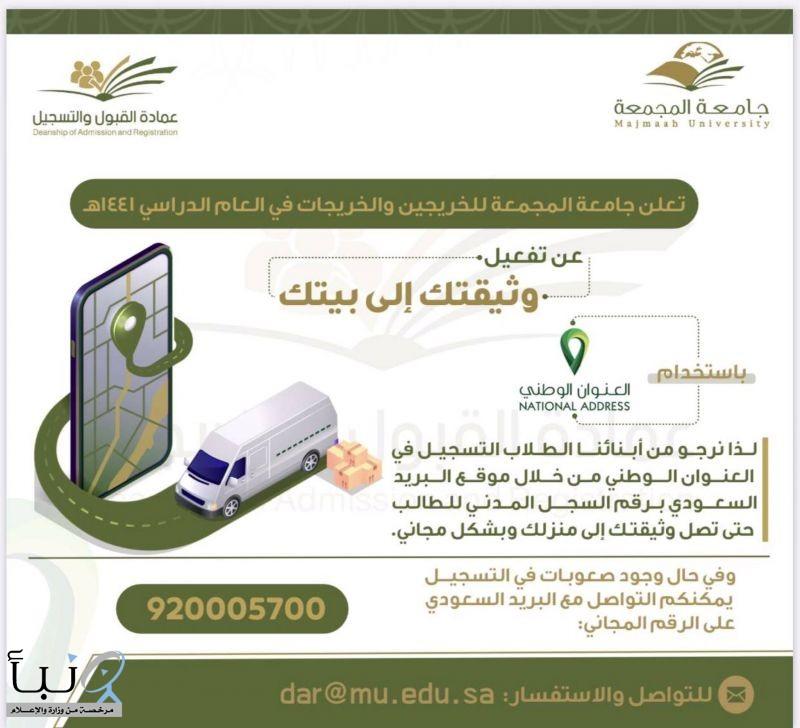 جامعة #المجمعة توقع اتفاقية مع البريد السعودي لإرسال وثائق التخرج وإيصالها إلى العنوان الوطني