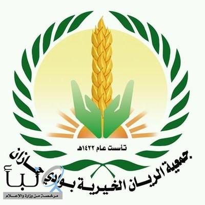 """جمعية الريان بمركز وادي جازان تشرع في تنفيذ مشروع """"كسوة العيد"""""""