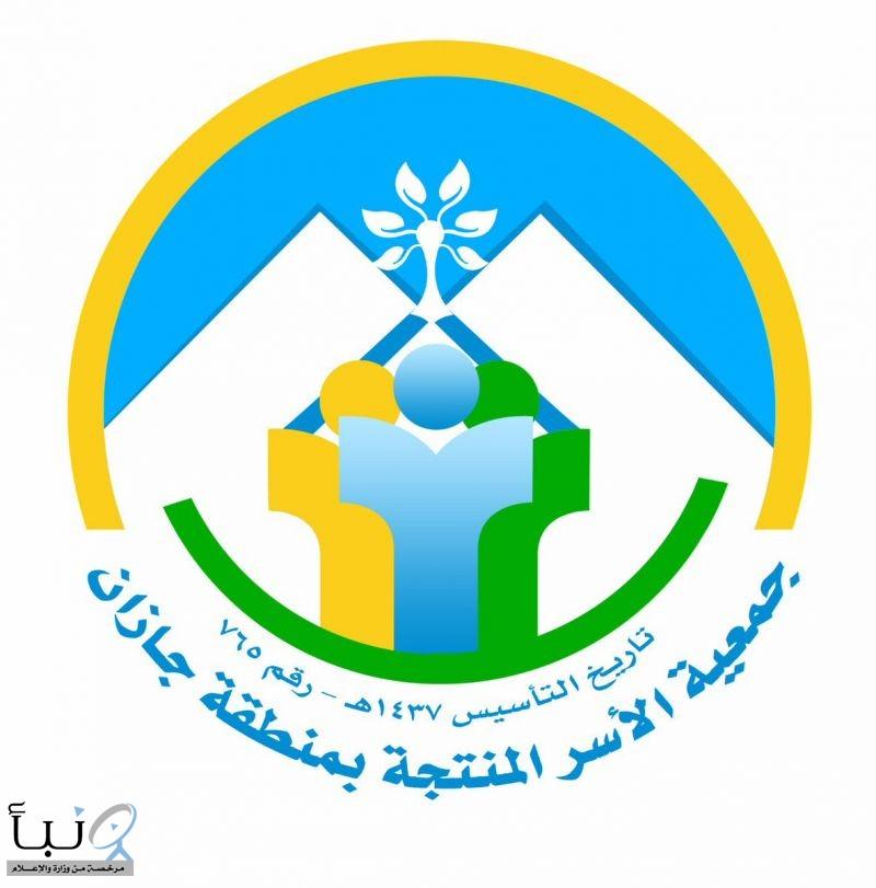 """جمعية الأسر المنتجة #بجازان تطلق برنامج """"كنف"""" لمساعدة الأسر"""