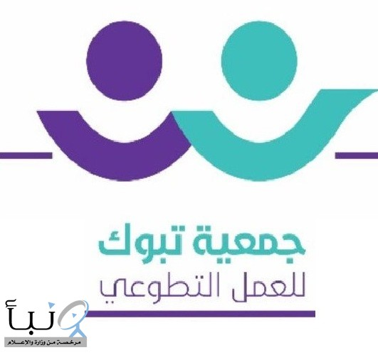 """تبوك للعمل التطوعي """" 30 ألف مشارك """" ببرنامج فعاليات رمضان 1441 هـ"""
