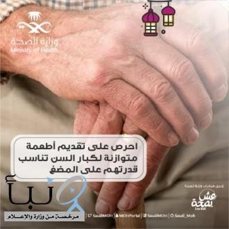 «الصحة» تنصح بتقديم أطعمة متوازنة لكبار السن
