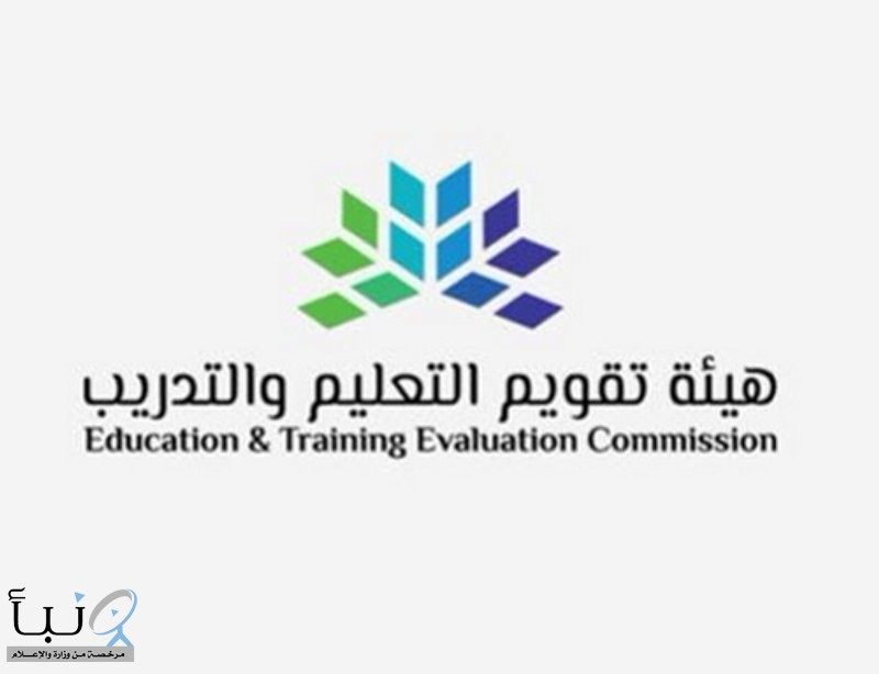 هيئة تقويم التعليم والتدريب تعرض جهودها في الاختبارات عن بُعد