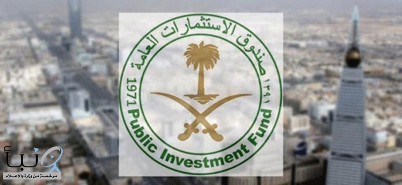 """""""صندوق الاستثمارات"""": لا صحة لطلب قرض مالي بضمان الاستثمار"""
