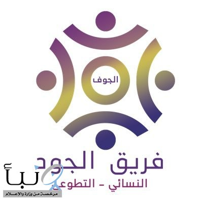 """جمعية قمرة النسائية بالجوف تنظم مبادرة """"إسعاد"""" لمتضرري كورونا"""