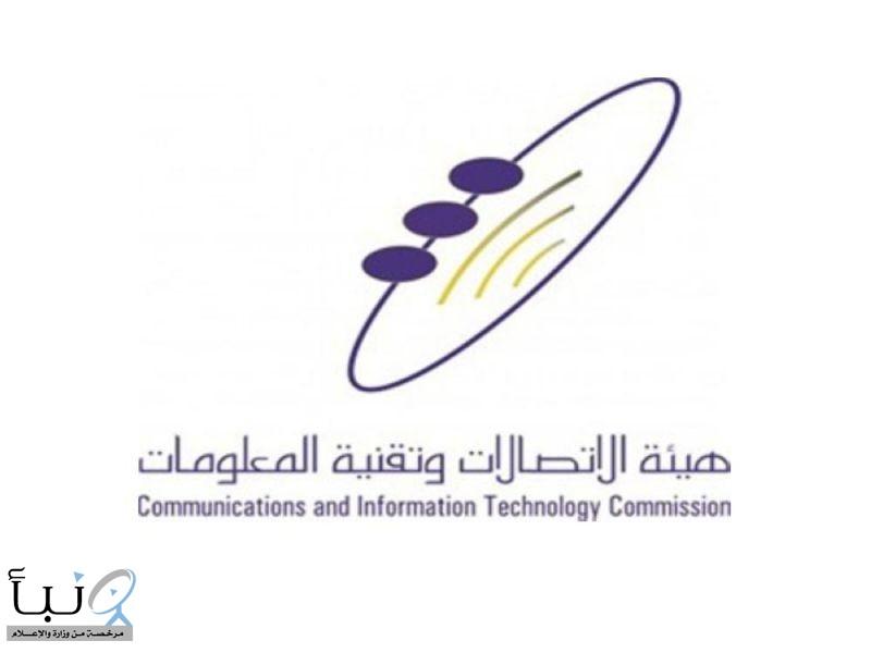 هيئة الاتصالات توقف شركة ناقل عن تقديم أي خدمات بريدية جديدة