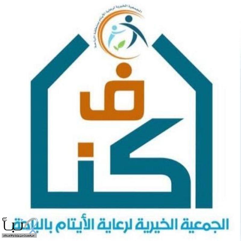 """جمعية """"أكناف"""" تودع أكثر من 139 ألف ريال في حسابات المستفيدين من الكفالة الشهرية"""