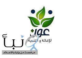 """"""" عون الخيرية """" توزع زكاة الفطر على الأسر المستفيدة المحتاجة والمتعففة"""