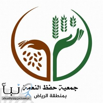 جمعية حفظ النعمة بالخرج تعلن عن استقبال زكاة الفطر عينياً حتى 29 رمضان