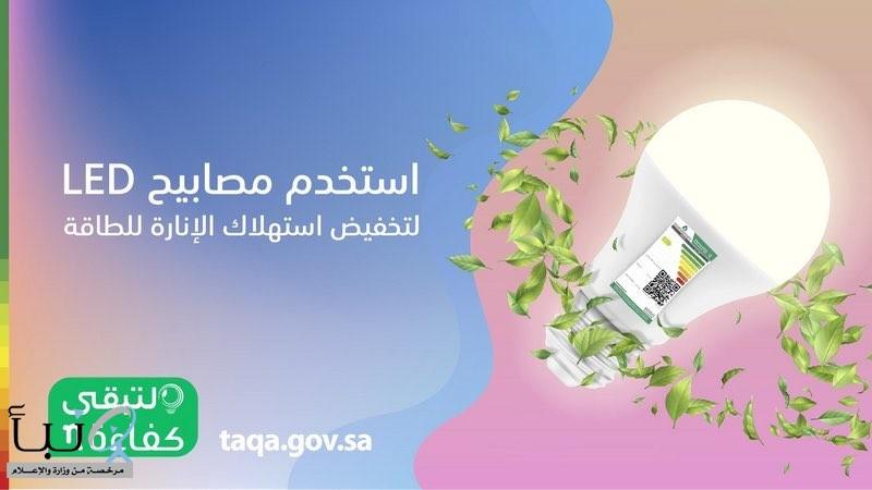 """#""""كفاءة"""": الإنارة تكلف 10 % من طاقة المنزل .. وهذه 5 نصائح لضمان التوفير"""