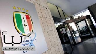الاتحاد الإيطالي يحدد 20 أغسطس موعدا لإنهاء الموسم الكروي