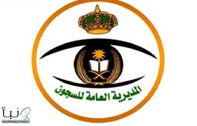 مديرية سجون المدينة المنورة تطلق مبادرة ( عيد سعيد ) بالتعاون مع البريد السعودي