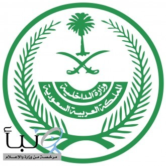 «الداخلية»: السماح بإقامة صلاة الجمعة والجماعة في مكة