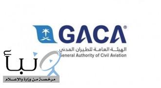 """""""الطيران المدني"""" : إضافة مطاري الجوف وعرعر ضمن استئناف الرحلات الجوية الداخلية"""