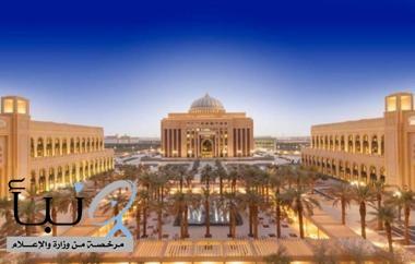 """جامعة الأميرة نورة تطلق برنامج بكالوريوس """"القبالة"""""""