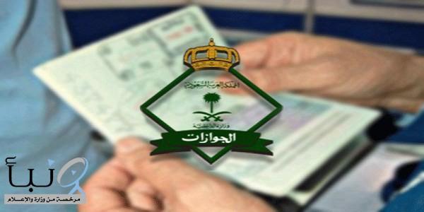 #الجوازات: انتهاء فترة تمديد صلاحية تأشيرات الخروج والعودة للمستفيدين