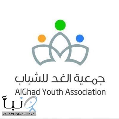 جمعية الغد تطلق مبادرة لدعم المعزولين صحياً