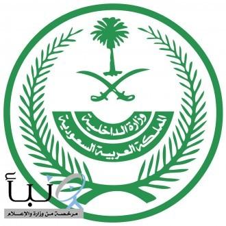 «الداخلية» تعلن عن إجراءات وتدابير «بروتوكولات» وقائية إضافية لعدد من القطاعات