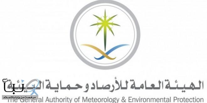 طقس اليوم :  تتوقع هطول أمطار رعدية وغبار على 6 مناطق