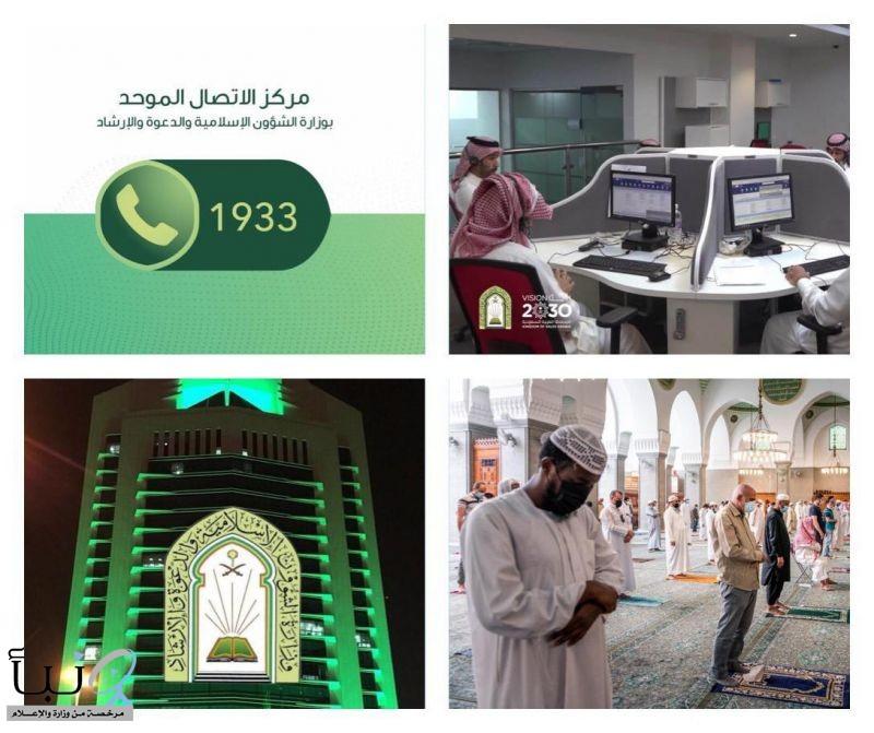 """1026 بلاغاً تلقاها مركز الاتصال الموحد """"1933"""" بالشؤون الإسلامية"""