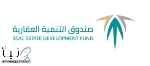 صندوق التنمية العقارية: تقديم قروض مدعُومة لأكثر من 291 ألف أسرة خلال 3 سنوات