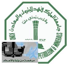 جامعة الملك فهد تحقق المركز الرابع عالمياً في براءات الاختراع
