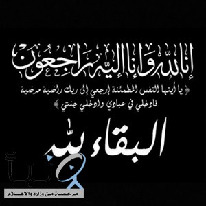 الأستاذ ناصر الفوزان في ذمة الله