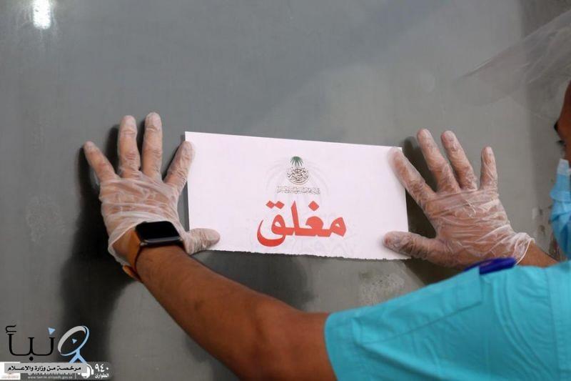 #بلدية_حوطة_بني_تميم تغلق إحدى المحلات التجارية احترازياً لثبوت إصابة إحدى العاملين فيه بفيروس #كورونا