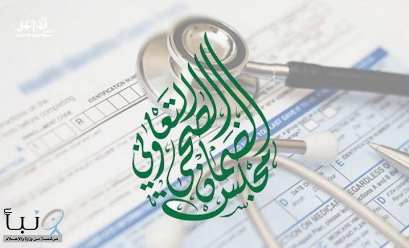 «الضمان الصحي» يعلن عن وظائف شاغرة.