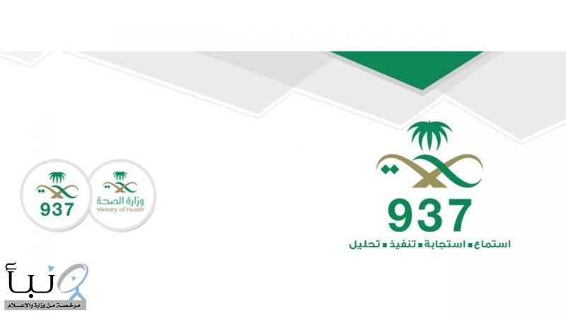 مركز «صحة 937» يستقبل أكثر من 2.5 مليون اتصال خلال مايو