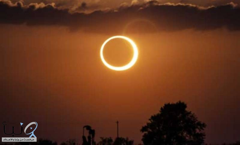 كسوف حلقي للشمس تشهده المملكة أواخر شوال الجاري ويشاهد في شرورة بنسبة 96:16 %