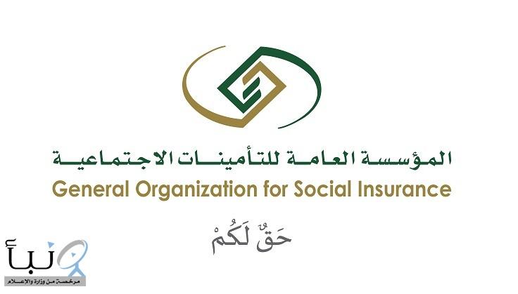 .. التأمينات الاجتماعية تعلن فتح التقديم في «برنامج النخبة»