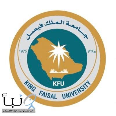 جامعة الملك فيصل تعلن نتائج المقبولين لبرامج الدراسات العليا للعام الجامعي القادم