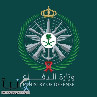 وزارة الدفاع تعلن فتح باب القبول والتسجيل للعام الدراسي ١٤٤٢هـ للخريجين الجامعيين
