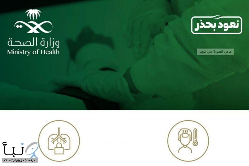 توجيه هام من الصحة للأشخاص الذين يعانون من أعراض كورونا خلال منع التجول