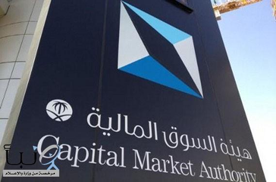 إدانة اثنين من المتداولين بمخالفة نظام ولائحة السوق المالية