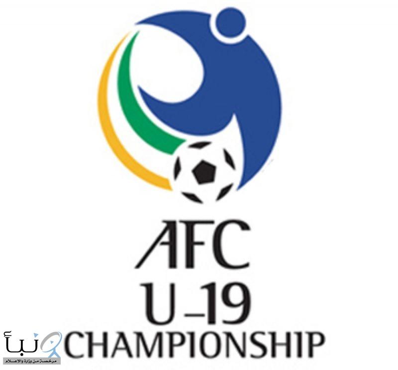 سحب قرعة بطولتي آسيا تحت 19 و 16 عاماً لكرة القدم غداً في كولالمبور