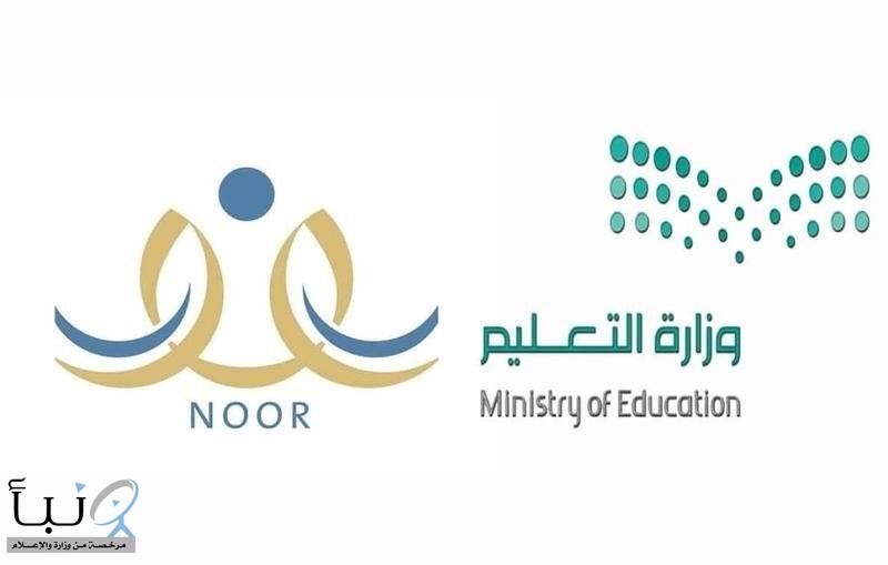 """التعليم : تسجيل أكثر من 223 ألف طالب وطالبة مستجدين ببرنامج #""""نور"""""""