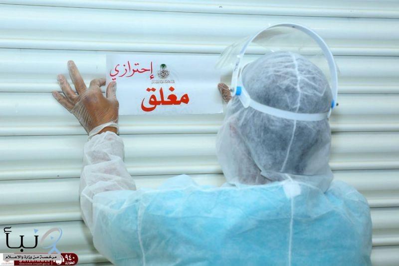 #بلدية_حوطة_بني_تميم تغلق إحدى المراكز التجارية بالمحافظة احترازياً
