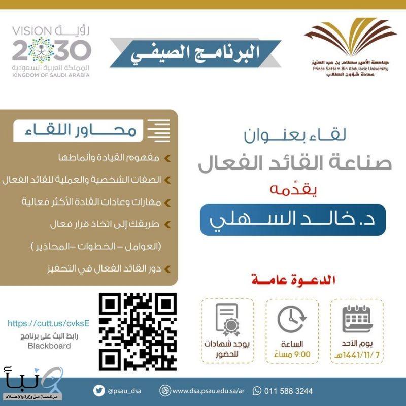 """"""" صناعة القائد الفعال """"لللدكتور خالد السهلي بجامعة سطام"""